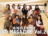 ANGERME DVD Magazine Vol.26 ~Nakanishi Kana Sotsugyou Memorial~
