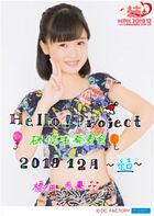 HashidaHonoka-HappyoukaiDec2019