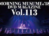 Morning Musume '18 DVD Magazine Vol.113