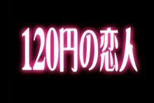 120YenNoKoibito