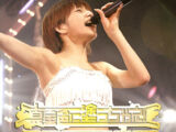 Goto Maki Concert Tour 2004 Haru ~Makkin-iro ni Nucchae!~