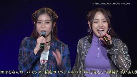 DVD『Morning Days Happy Holiday 飯窪春菜ファンクラブツアー in 鬼怒川』