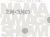 Hello Pro Kenshuusei Happyoukai 2014 ~2gatsu・3gatsu no Nama Tamago Show!~