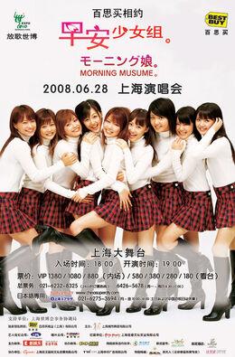 MM-ShanghaiConcert2008-promo