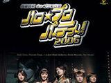 Hello☆Pro Party! 2006 ~Goto Maki Captain Kouen~