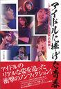 Idolnisasagetaseishun-book