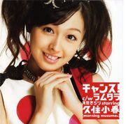 200px-Kusumi Koharu - Chance Lim