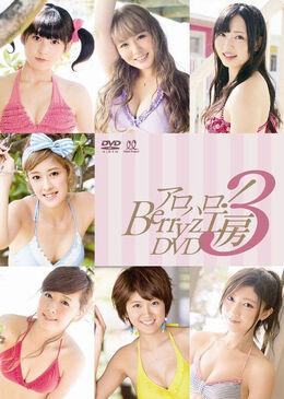 Alo-Hello!3-Berryz-Koubou dvd