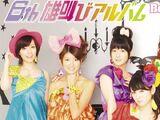 6th Otakebi Album