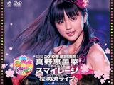 Special Joint 2010 Haru ~Kansha Mankai! Mano Erina 2 Shuunen Totsunyuu & S/mileage Major Debut e Sakura Sake! Live~