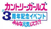 CountryGirls-3rdAnniversaryEvent-logo