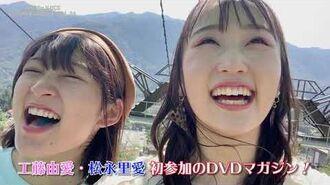 Juice=Juice DVD MAGAZINE Vol.24 CM