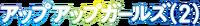 UpUpGirls2-Logo
