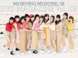 Morning Musume '18 DVD Magazine Vol.109