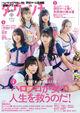 FukumuraIkutaIshidaSatoOdaMakino-DaVinci-20200106cover