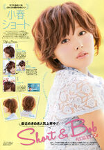 Kusumi Koharu, Magazine-339877