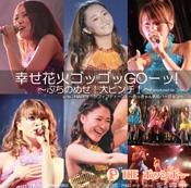 ShiawaseHanabiGoGoGOOOO-cd