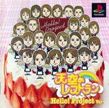 Tenkuu no Restaurant Hello! Project Ver.