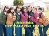 Juice=Juice DVD Magazine Vol.16