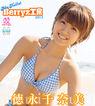 Chinami - Alo-Hello! Berryz Koubou 2013