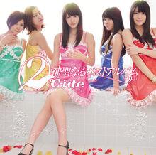 2C-uteShinseiNaruBestAlbum-la