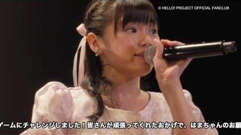 DVD「こぶしファクトリー浜浦彩乃バースデーイベント2016」