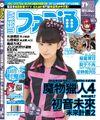 Fukuda Kanon, Magazine-392869
