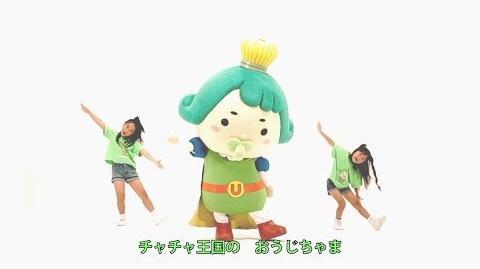 チャチャ王国のおうじちゃま -ミュージックビデオ--0