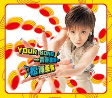 (YOUR SONG ~Seishun Sensei~)v