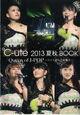 C ute, Hagiwara Mai, Nakajima Saki, Okai Chisato, Suzuki Airi, Yajima Maimi-425435
