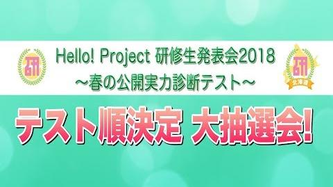 Hello! Project 研修生発表会2018 ~春の公開実力診断テスト~