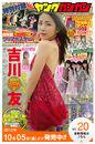 Iikubo Haruna, Ikuta Erina, Kikkawa Yuu, Kudo Haruka, Magazine, Sayashi Riho-303543