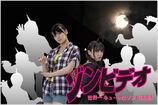 Yajima-maimi-nakajima-saki-movie