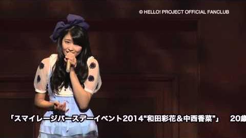 "DVD「スマイレージ バースデーイベント2014""和田彩花&中西香菜""」"