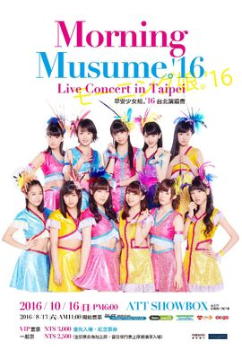MM16-Taipei-promo