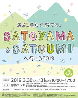 SATOYAMASATOUMIeIkou2019-logo