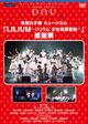 BS-TBS15Shuunen-LILIUM-DVD