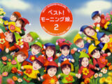 Best! Morning Musume 2