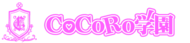 Cocorologo