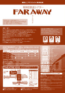Far away stage play poster 2