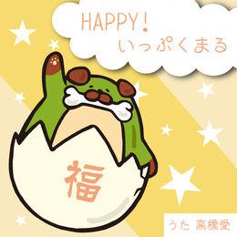Happy! Ippuku Maru (Cover)