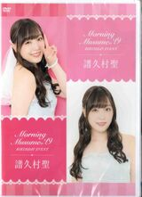 Morning Musume '19 Fukumura Mizuki Birthday Event