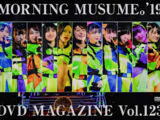 Morning Musume '19 DVD Magazine Vol.123