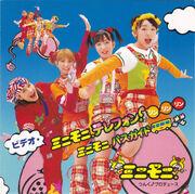 MinimoniTelephoneRinRinRin-dvd