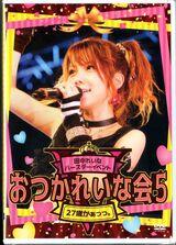 Tanaka Reina Birthday Event OtsukaReina Kai 5 ~27sai kaa.~