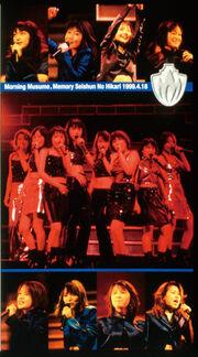 MemorySeishun1999-vhs