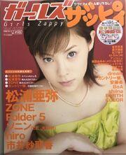 Girls Zappy Otoshidama CD 2002-Nen COVER
