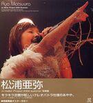 H!P2004summer-MatsuuraAya-PB