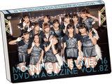 Morning Musume '16 DVD Magazine Vol.82