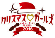 CountryGirls-Christmas2016-logo